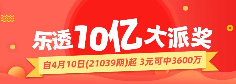2021体彩超级大乐透10亿大派奖