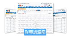 辽宁11选5遗漏表