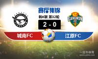 【赛事复盘】韩K联城南FCVS江原FC比分结果,比赛结果2-0