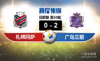 【赛事复盘】日职联札幌冈萨多VS广岛三箭比分结果,比赛结果0-2