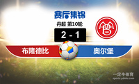 【赛事复盘】丹超布隆德比VS奥尔堡比分结果,比赛结果2-1