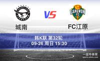 2021年09月26日韩K联城南足球俱乐部VS江原FC历史战绩,历史比分预测