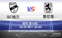 2021年09月25日德丙SC维尔VS慕尼黑1860历史战绩,历史比分预测