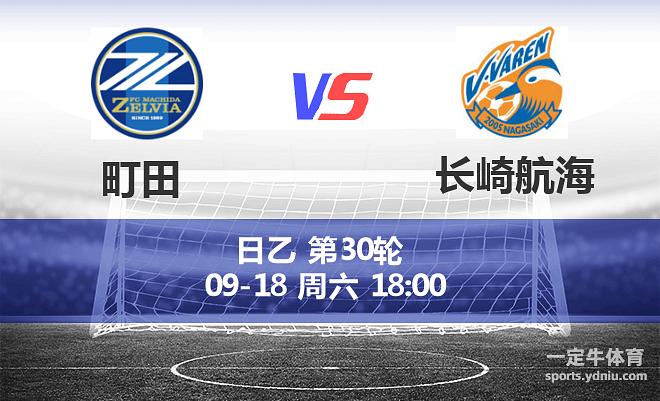 日本乙级联赛 2021年09月18日 18:00