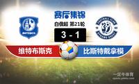 【赛事复盘】白俄超维特布斯克VS比斯特戴拿模比分结果,比赛结果3-1