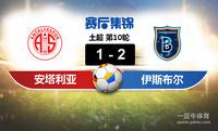 【赛事复盘】土超安塔利亚体育VS伊斯坦堡普野社希尔比分结果,比赛结果1-2