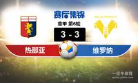 【赛事复盘】意甲热那亚VS维罗纳比分结果,比赛结果3-3