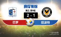 【赛事复盘】英乙巴路VS纽波特比分结果,比赛结果2-1