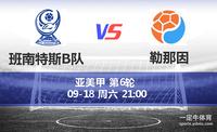 2021年09月18日亚美甲班南特斯B队VS勒那因历史战绩,历史比分预测