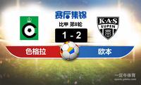 【赛事复盘】比甲色格拉布鲁日VS欧本比分结果,比赛结果1-2