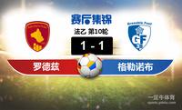 【赛事复盘】法乙罗德兹VS格勒诺布尔比分结果,比赛结果1-1