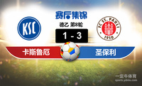 【赛事复盘】德乙卡尔斯鲁厄VS圣保利比分结果,比赛结果1-3