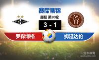 【赛事复盘】挪超罗森博格VS姆延达伦比分结果,比赛结果3-1