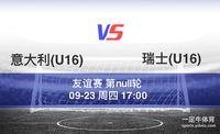 2021年09月23日友谊赛意大利(U16)VS历史战绩,历史比分预测