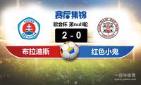 【赛事复盘】欧会杯布拉迪斯拉发VS林肯红魔比分结果,比赛结果2-0