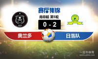 【赛事复盘】南非超奥兰多VS日落队比分结果,比赛结果0-2