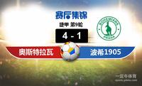 【赛事复盘】捷甲奥斯特拉瓦VS波希米亚1905比分结果,比赛结果4-1