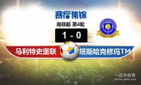 【赛事复盘】南非超马利特史堡联VS塔斯哈克修玛TM比分结果,比赛结果1-0