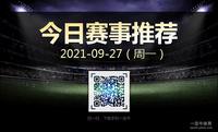 周一足球2021年09月27日热门比赛推荐