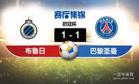 【赛事复盘】欧冠杯布鲁日VS巴黎圣日尔曼比分结果,比赛结果1-1