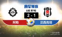 【赛事复盘】土超阿勒泰VS贝西克塔斯比分结果,比赛结果2-1