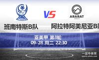 2021年09月28日亚美甲班南特斯B队VS阿拉特阿美尼亚B队历史战绩,历史比分预测