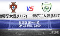 2021年09月22日友谊赛葡萄牙女足(U17)VS爱尔兰女足(U17)历史战绩,历史比分预测