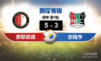 【赛事复盘】荷甲费耶诺德VS奈梅亨比分结果,比赛结果5-3