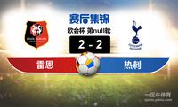 【赛事复盘】欧会杯雷恩VS托特纳姆热刺比分结果,比赛结果2-2