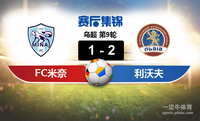 【赛事复盘】乌超FC米奈VS利沃夫比分结果,比赛结果1-2