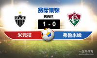 【赛事复盘】巴西杯米内罗竞技VS弗鲁米嫩塞比分结果,比赛结果1-0
