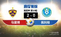 【赛事复盘】斯尼甲马里博尔VS佩利根比分结果,比赛结果2-0