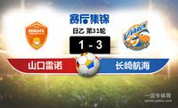 【赛事复盘】日乙山口雷诺VS长崎成功丸比分结果,比赛结果1-3