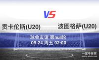 2021年09月24日球会友谊贡卡伦斯(U20)VS波图格萨(U20)历史战绩,历史比分预测
