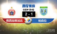 【赛事复盘】印尼甲佩西加雅加达VS帕森拉比分结果,比赛结果2-1