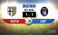 【赛事复盘】意乙帕尔马VS比萨比分结果,比赛结果1-1