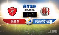 【赛事复盘】意乙佩鲁贾VS阿莱森多里亚比分结果,比赛结果1-1