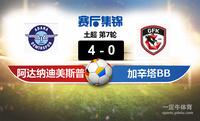 【赛事复盘】土超阿达纳迪美斯普VS加辛塔BB比分结果,比赛结果4-0