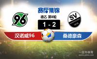 【赛事复盘】德乙汉诺威96VS桑德豪森比分结果,比赛结果1-2
