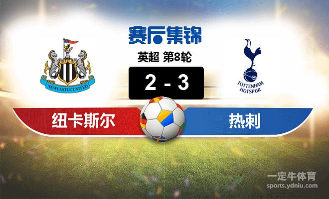 【赛事复盘】英超纽卡斯尔联VS托特纳姆热刺比分结果,比赛结果2-3