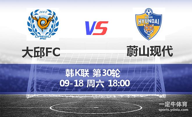 韩国职业联赛 2021年09月18日 18:00