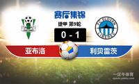 【赛事复盘】捷甲亚布洛内茨VS利贝雷茨比分结果,比赛结果0-1