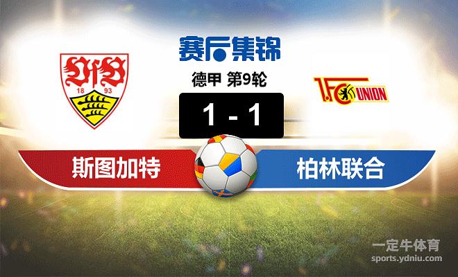【赛事复盘】德甲斯图加特VS柏林联合比分结果,比赛结果1-1