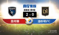 【赛事复盘】美联足圣何塞地震VS洛杉矶FC比分结果,比赛结果2-0