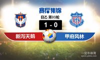【赛事复盘】日乙新泻天鹅VS甲府风林比分结果,比赛结果1-0