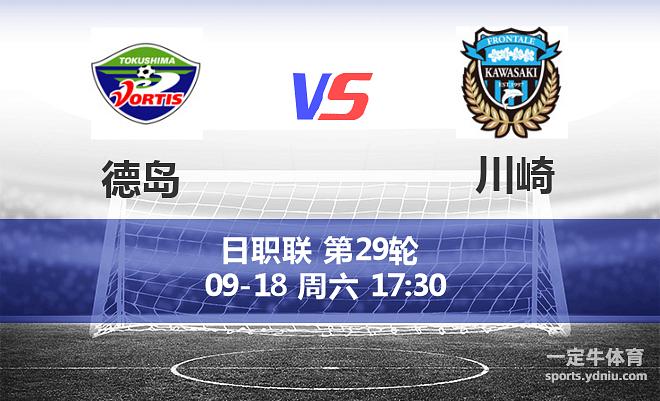 日本职业联赛 2021年09月18日 17:30