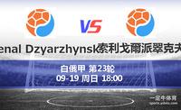 2021年09月19日白俄甲Arsenal DzyarzhynskVS历史战绩,历史比分预测