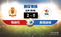 【赛事复盘】比甲梅赫伦VS奥德赫维比分结果,比赛结果2-0