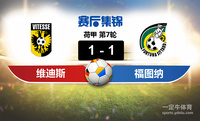 【赛事复盘】荷甲维迪斯VS福图纳锡塔德比分结果,比赛结果1-1