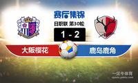【赛事复盘】日职联大阪樱花VS鹿岛鹿角比分结果,比赛结果1-2